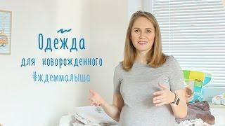 ЖДЕМ МАЛЫША: какая одежда нужна новорожденному?
