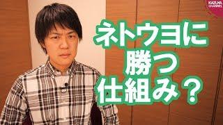 衆院選への課題はネトウヨに勝つ仕組み?ちょっと何言ってるのかわからないですね
