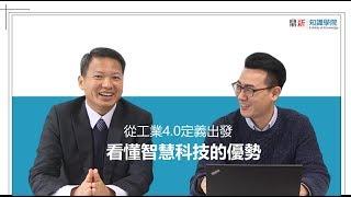 7-8月智慧工廠課程,熱烈招生中-略懂閱懂-智慧工廠 李訓仁 老師第1集-從工業4.0定義出發,看懂智慧科技的優勢
