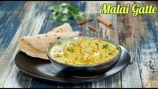 Malai Gatte | Malai Gatte Recipe | Homemade Malai Gatte | How to Make Malai Gatte