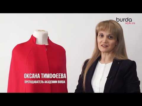Кейп. Тренд сезона! Онлайн-курс от Академии Burda