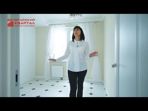 Белорусский квартал. Квартиры с чистовой отделкой.