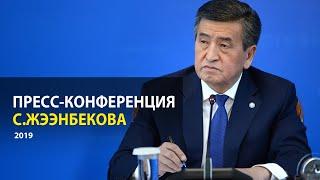 Gambar cover Пресс-конференция С.Жээнбекова. 2019