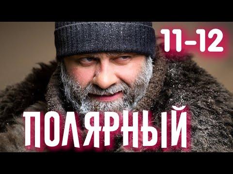 Полярный 11-12 серия сериала на ТНТ. Анонс