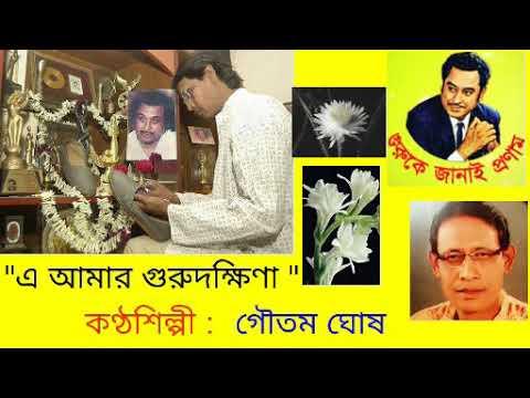 e-amar-gurudakshina-by-gautam-ghosh(kolkata-).