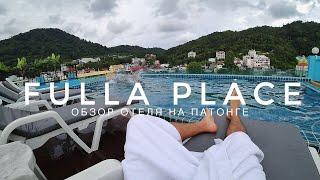 Fulla place 3* Patong Обзор отеля на пляже Патонг Остров Сокровищ