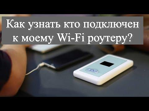 Как узнать кто подключен к моему Wi Fi роутеру?