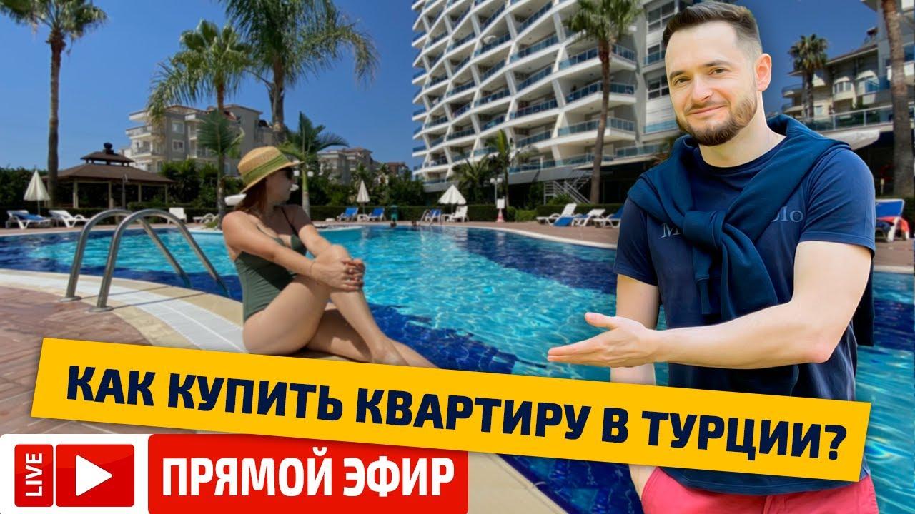 Купили квартиру в Турции? Сколько стоит? Расходы. Налоги. Эфир с Ataberk Estate