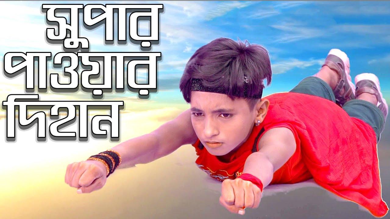 সুপার পাওয়ার দিহান | Super Power Dihan | দিহানের নতুন কমেডি নাটক | Dihan's New Bangla Shortfilm 2020