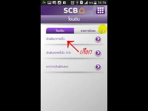 การโอนเงินจาก App Scb เข้าบริษัท Sfpays