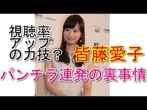 清楚系女子アナ皆藤愛子アナがパンチラ連発!!!【下着 画像有り】