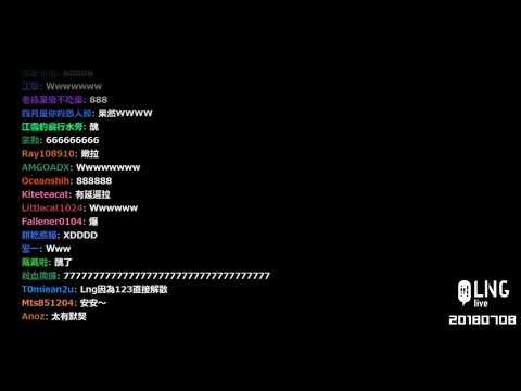 【LNG】20180708 1!