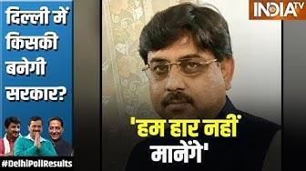 Delhi Election Results 2020: BJP नेता K K Sharma बोले - 'फाइनल रिजल्ट्स आने तक हम हार नहीं मानेंगे'