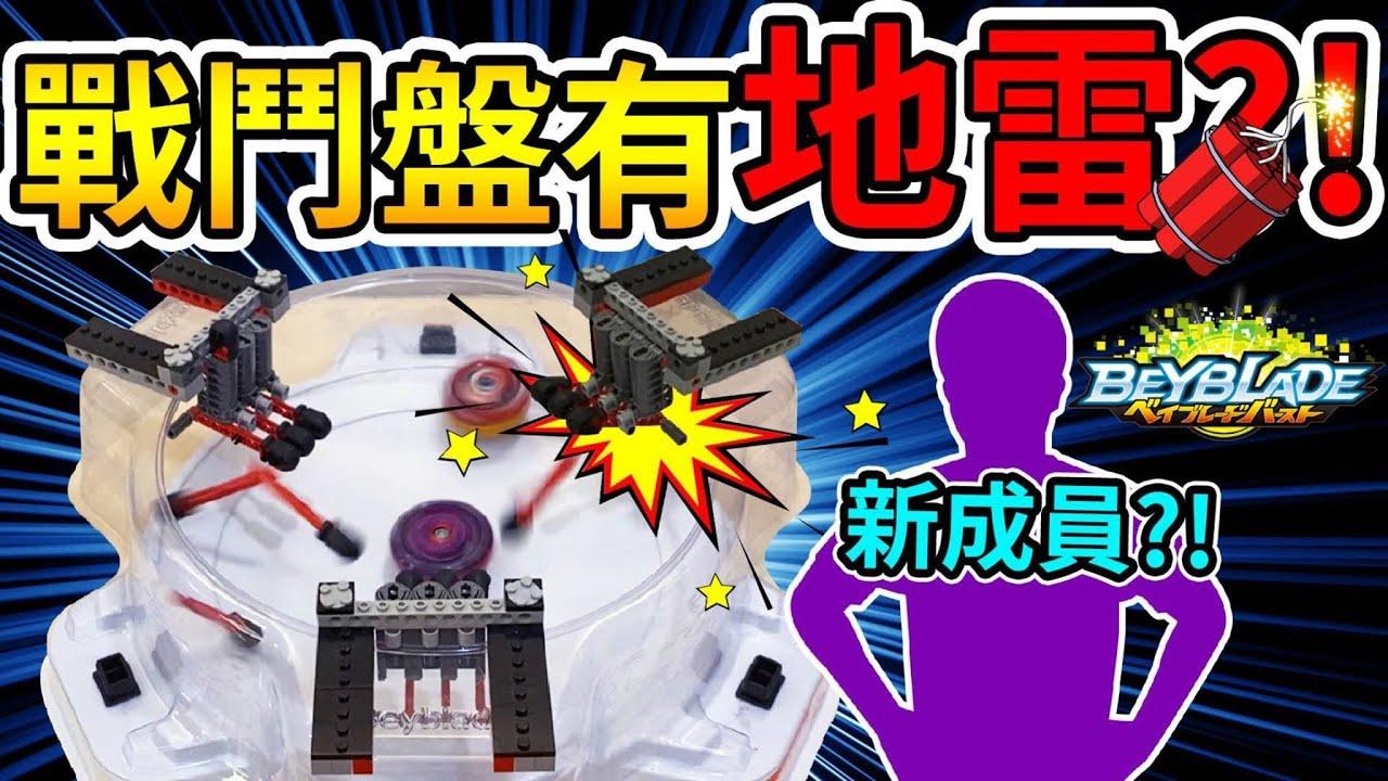 《閃耀胖子》戰鬥陀螺 戰鬥盤裡有地雷!?歷代籤王對決!!頻道新成員「滷味」正式登場!!!【閃胖&耀仔&滷味】--- Beyblade Burst Landmine Studium 爆旋陀螺