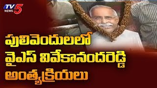 YS Vivekananda Reddy Funeral to Held Today in Pulivendula | TV5 News