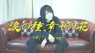 【歌詞付き】涙の種、幸せの花 / Hilcrhyme  (ドラマ「さくらの親子丼」主題歌)  Covered by Shu-ji