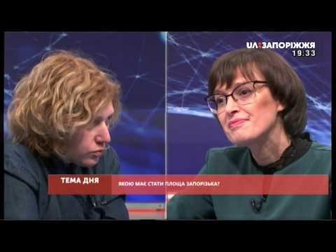 Тема дня - Площа Запорізька: що далі? (13.02.2020)