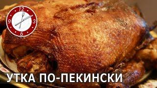 Утка по-пекински! Очень простой рецепт !