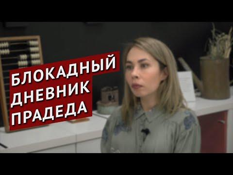 О блокадном дневнике и осажденном Ленинграде.