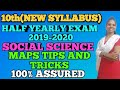 10th std Social Science New Syllabus Social Map Tips and Tricks