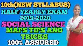 10th(New syllabus) Half Yearly Exam 2019 social MAP TIPS AND TRICKS cмотреть видео онлайн бесплатно в высоком качестве - HDVIDEO