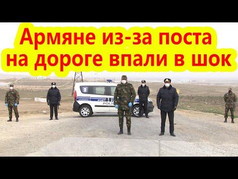 Армяне из-за Азербайджанского поста на дороге впали в шок