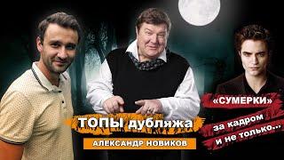 """ТОПЫ дубляжа. Александр Новиков. """"Сумерки"""" за кадром и не только"""