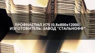 Профнастил Н75! Изготовитель: завод