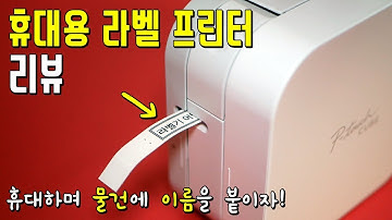 브라더 P-touch CUBE(PT-P300BT) 라벨 프린터│올해 직구한 제품 중 가장 마음에 드는 제품!!!