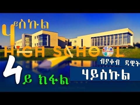HIGH SCHOOL | ሃይስኩል (4ይ ክፋል) - New Eritrean Series Story 2018 by Yacob Dawit