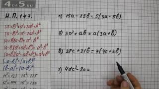 Итоговое повторение 147. Алгебра 7 класс Мордкович А.Г.