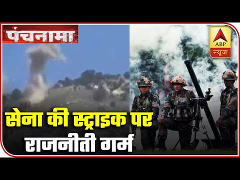Politics Heats Up Over Indian Army's Action On Terror Camps In PoK | ABP News