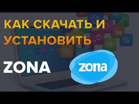 Как скачать и установить программу Zona без вирусов