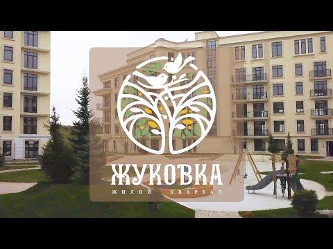 Как быть счастливым у себя дома - Жилой квартал Жуковка