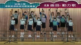 Publication Date: 2021-06-21 | Video Title: 頌親恩頌師恩班際音樂會