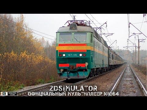 ZDSimulator-multiplayer.ЧС7-135 с поездом №195 сообщением Москва - Брест