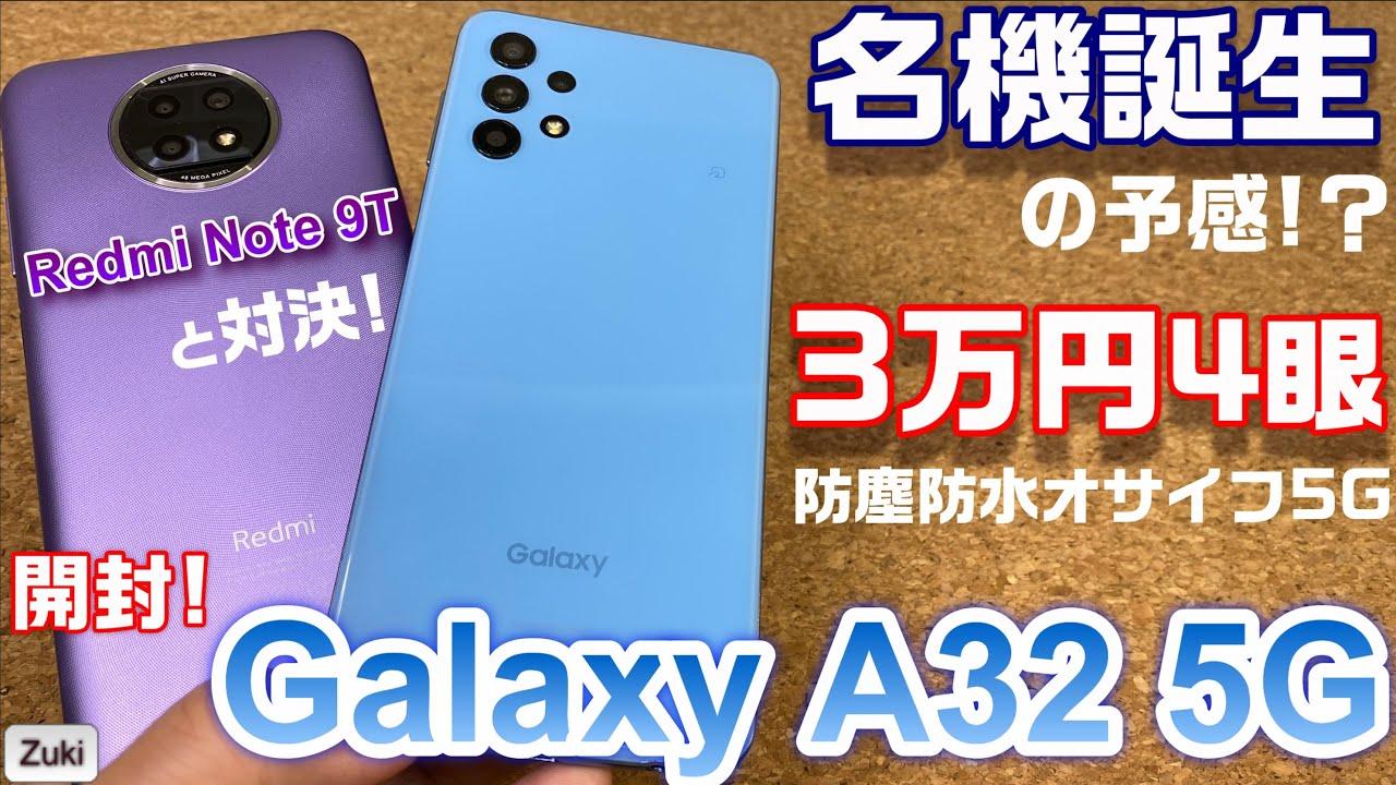 【開封】Galaxy A32 5G 〜3万円なのにカメラは4眼!防塵防水オサイフついて5G!名機誕生!?もはやこれで十分じゃない!?Redmi Note 9T と徹底比較 前編【格安5Gモデル対決】