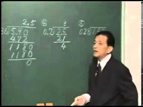 小数(小数のわり算の計算の ... : 小数の計算 : すべての講義