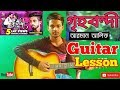 Grihobondi(গৃহবন্দী) |Arman Alif|-Easy Guitar Chords/Lessons/Tutorial/Guitar Cover..By-Merajul