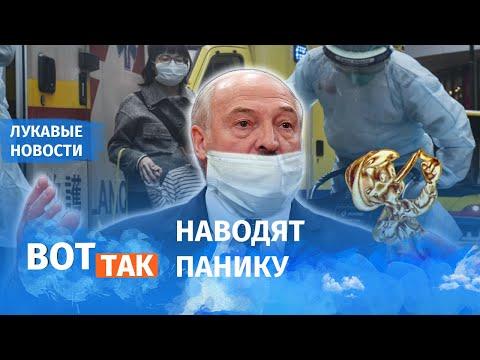 Беларуские ГосСМИ врут о коронавирусе / Лукавые новости