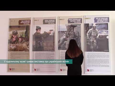 Телеканал АНТЕНА: У художньому музеї триває виставка про українських воїнів