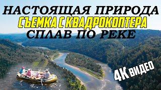 Настоящая природа с квадрокоптера в 4к - Сплав по реке | Красивые родные места