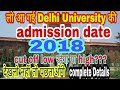 du admission 2018 |application date | cut off information
