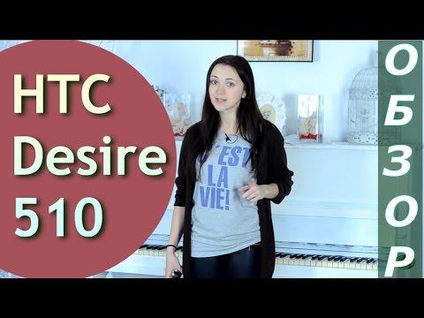Видео обзор HTC Desire 510 | Цифрус.ру