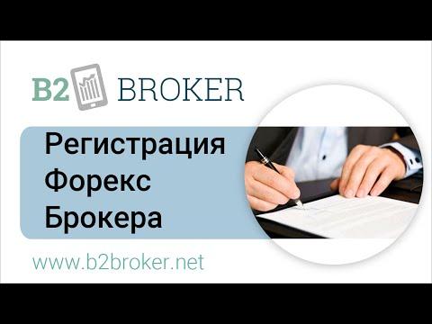 Регистрация Форекс брокера :: B2Broker | Поставщик ликвидности и технологий