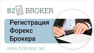 Регистрация Форекс брокера :: B2Broker 📈 Liquidity and Forex Tech Provider