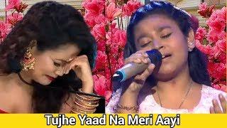 Tujhe Yaad Na Meri Aayee Cover By Sonakshi Kar | Alka Yagnik