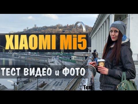 Xiaomi Mi5    ТЕСТ ВИДЕО и ФОТО    Стабилизация, HDR, SlowMotion    обзор камеры    видео в FullHD