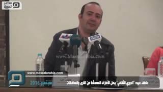 مصر العربية   عاطف عبيد: