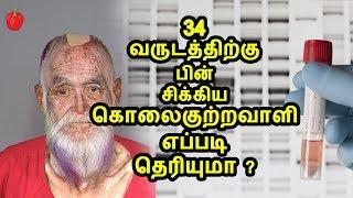 34 வருடத்திற்கு பின் சிக்கிய கொலைகுற்றவாளி எப்படி தெரியுமா ? | Police Found Murderer after 34 years